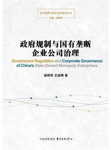 政府规制与国有垄断企业公司治理