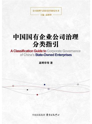 中国国有企业公司治理分类指引