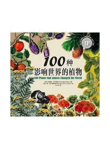 100种影响世界的植物