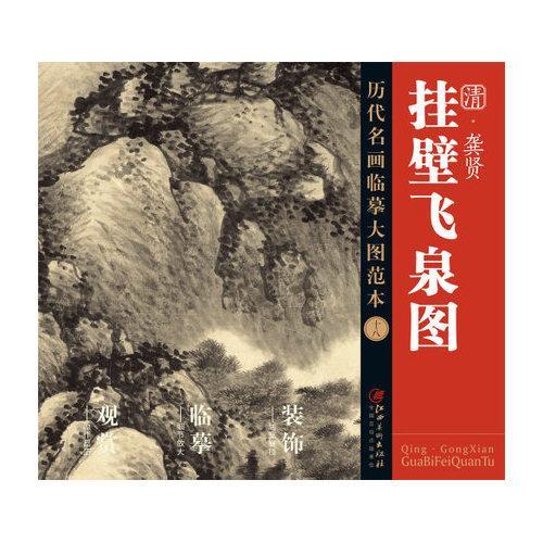 历代名画大图临摹范本(十八) 挂壁飞泉图 龚贤