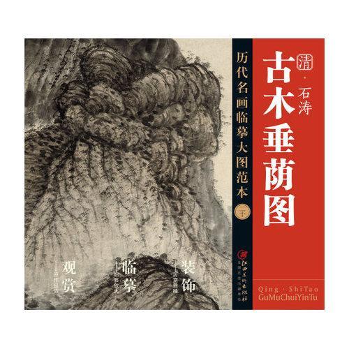 历代名画大图临摹范本(二十) 古木垂荫图  石涛