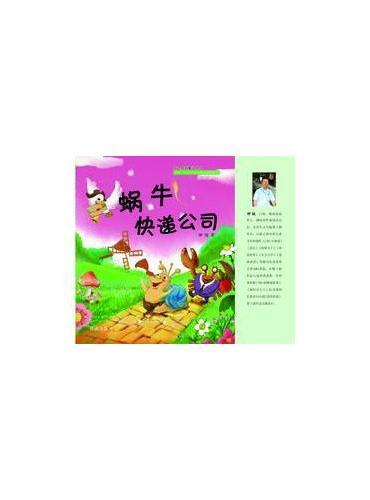 叮咚泉新童话丛书:蜗牛快递公司