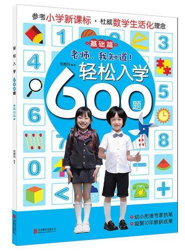 轻松入学系列:轻松入学600题(基础篇)