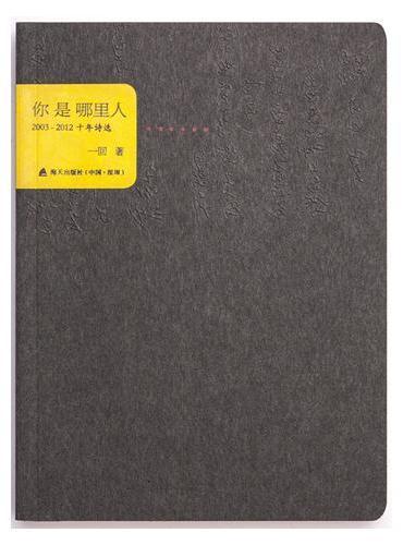 """你是哪里人(荣获""""2015中国最美的书"""")"""