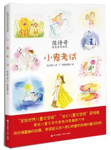 陈诗哥诗意童年读本2:小鬼考试