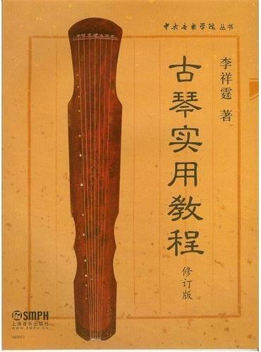 古琴实用教程(修订版)