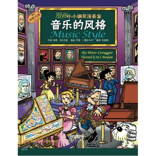 漫画小小钢琴演奏家—音乐的风格