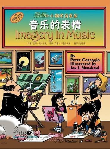 漫画小小钢琴演奏家—音乐的表情