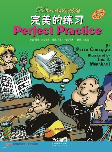 漫画小小钢琴演奏家—完美的练习