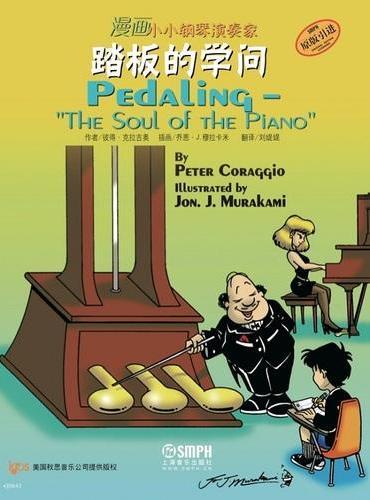 漫画小小钢琴演奏家—踏板的学问