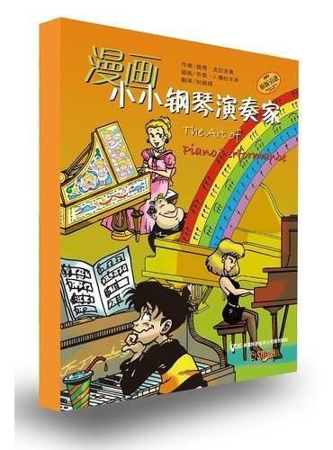 漫画小小钢琴演奏家—套装版