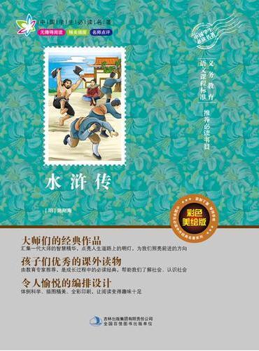 水浒传(全彩美绘版)