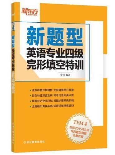 (新题型)英语专业四级完形填空特训