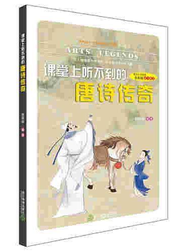 Happy Learning 书系(初中版):课堂上听不到的唐诗传奇