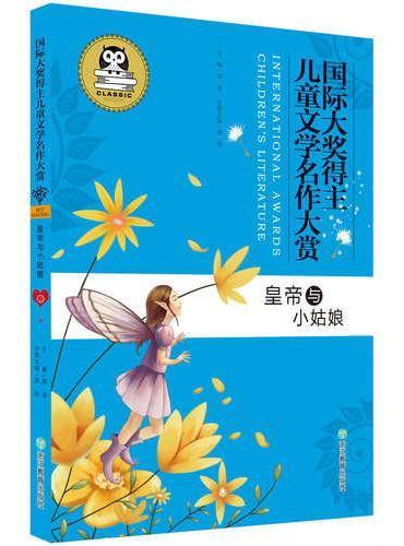国际大奖得主儿童文学名作大赏:皇帝与小姑娘