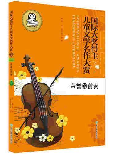 国际大奖得主儿童文学名作大赏:荣誉的前奏