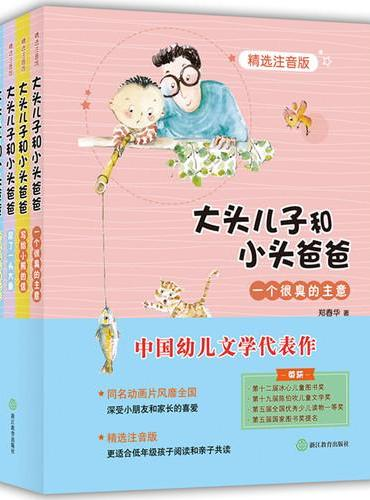 大头儿子和小头爸爸:精选注音版(全4册)