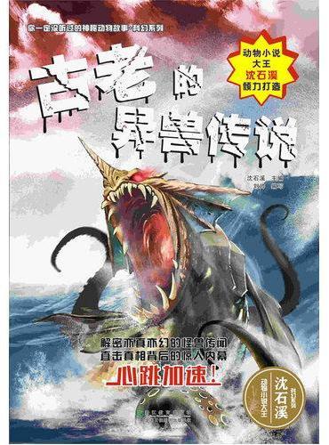 你一定没听过的神秘动物故事·科幻系列:古老的异兽传说