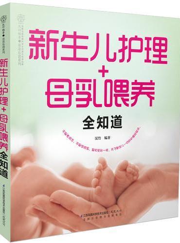 新生儿护理+母乳喂养全知道(汉竹)