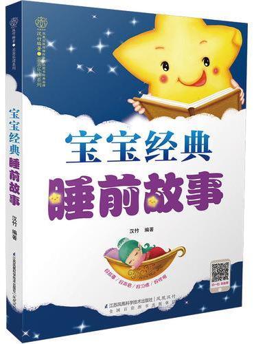 宝宝经典睡前故事(汉竹)