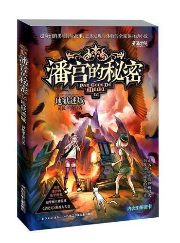 潘宫的秘密12·地狱迷城