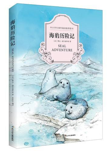 海豹历险记