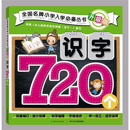 全国名牌小学入学必备丛书(升级版)·识字720个