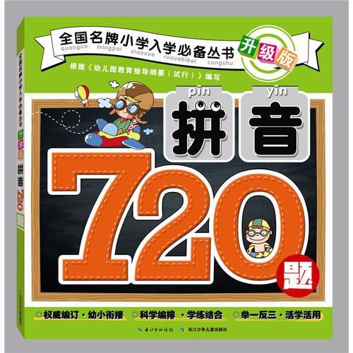 全国名牌小学入学必备丛书(升级版)·拼音720题