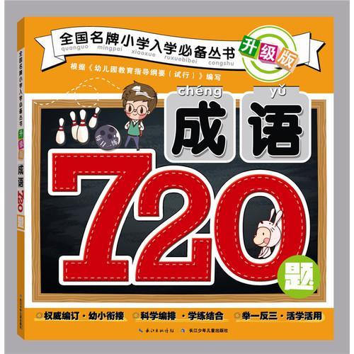 全国名牌小学入学必备丛书(升级版)·成语720题