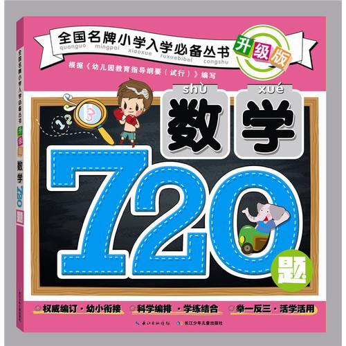全国名牌小学入学必备丛书(升级版)·数学720题