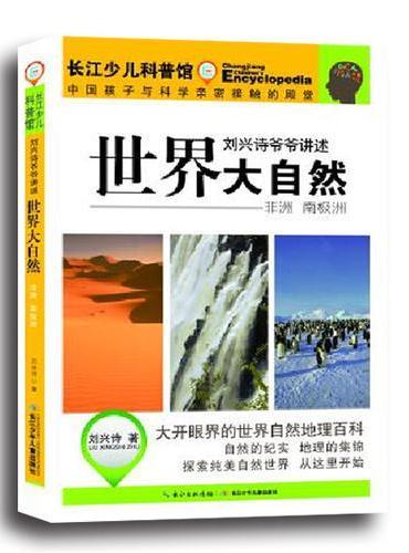 刘兴诗爷爷讲述·世界大自然·非洲 南极洲
