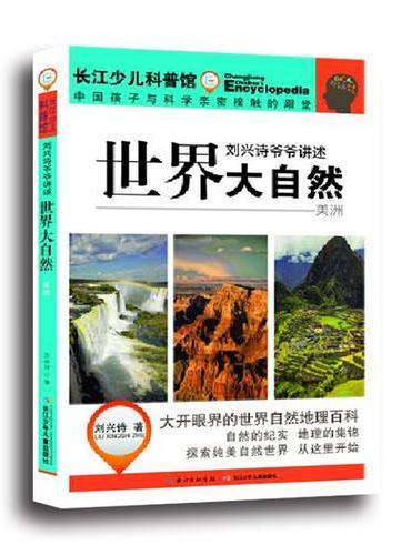 刘兴诗爷爷讲述·世界大自然·美洲