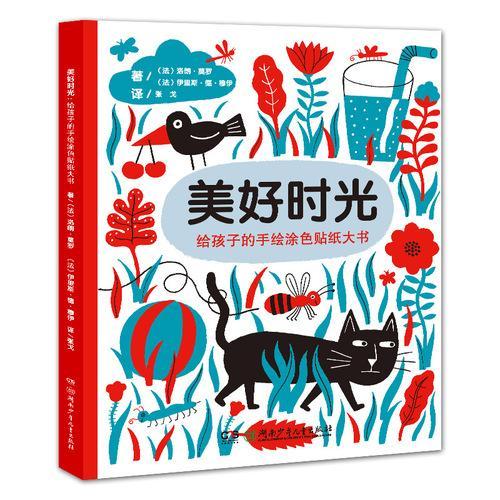 美好时光:给孩子的手绘涂色贴纸大书
