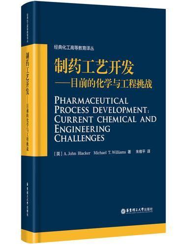 制药工艺开发——目前的化学与工程挑战