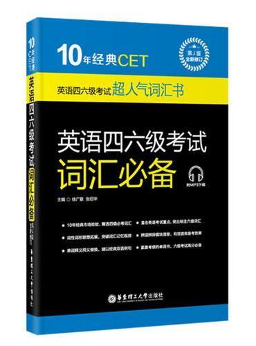 10年经典CET:英语四六级考试词汇必备(第5版.全新修订.附MP3下载)