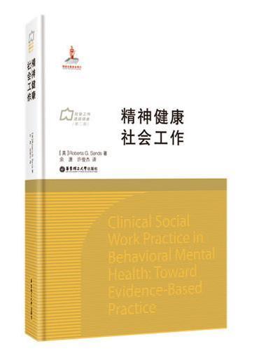 精神健康社会工作