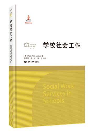 学校社会工作