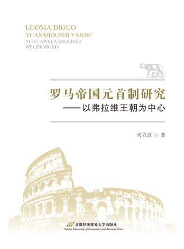 罗马帝国元首制研究——以弗拉维王朝为中心