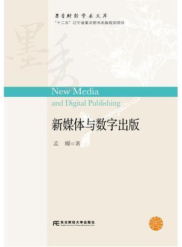 新媒体与数字出版