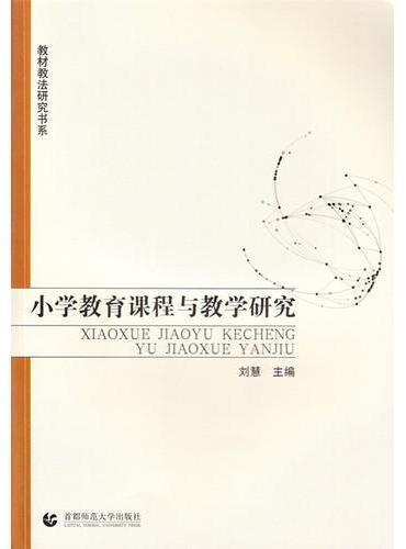 教材教法研究书系·小学教育课程与教学研究