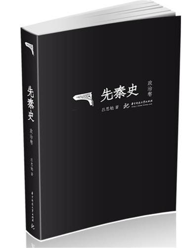 先秦史(政治卷)