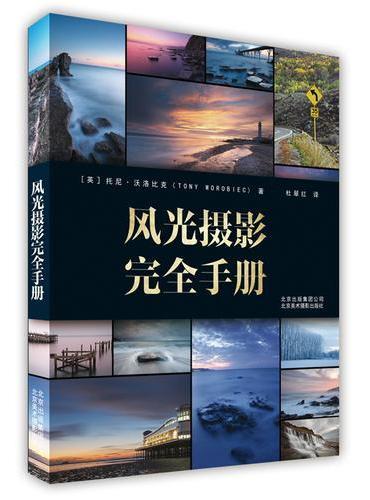 风光摄影完全手册