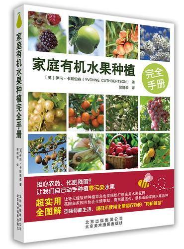 家庭有机水果种植完全手册