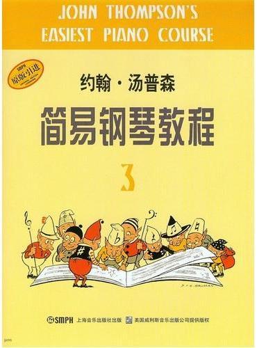 约翰·汤普森简易钢琴教程(3)(原版引进)