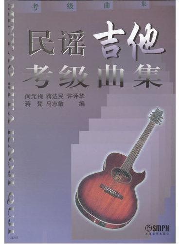 民谣吉他考级曲集