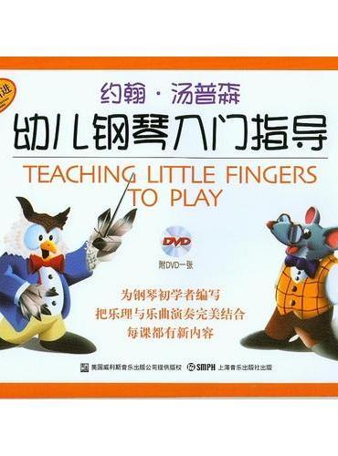 幼儿钢琴入门指导(1)(原版引进)彩色版(附DVD)