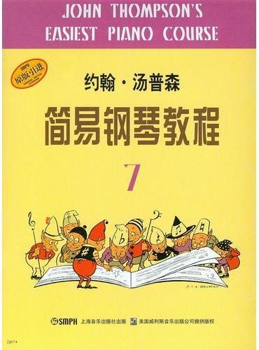 约翰·汤普森简易钢琴教程7(原版引进)