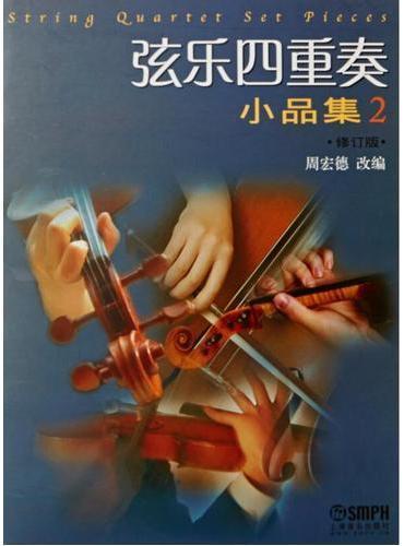 弦乐四重奏小品集(二)修订版