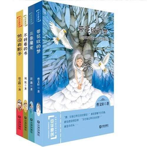 中华原创幻想儿童文学大系第一季(上)(带花纹的梦,三条魔龙,他没有影子,不好看的书,套装共四册)