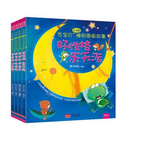 芝宝贝3-6岁睡前图画故事套装(共4册)